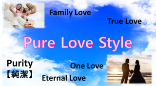 PURE LOVE STYLE写真.png